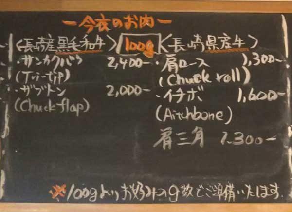 本日の長崎牛の備長炭焼き