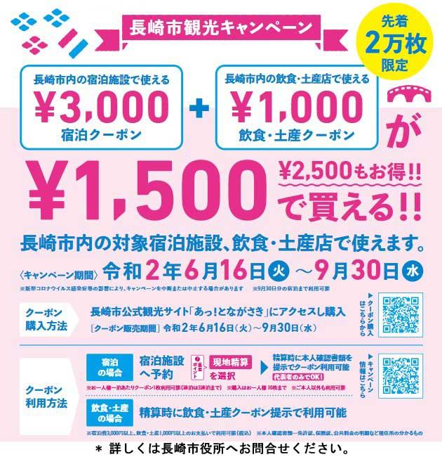 長崎市観光キャンペーン参加店